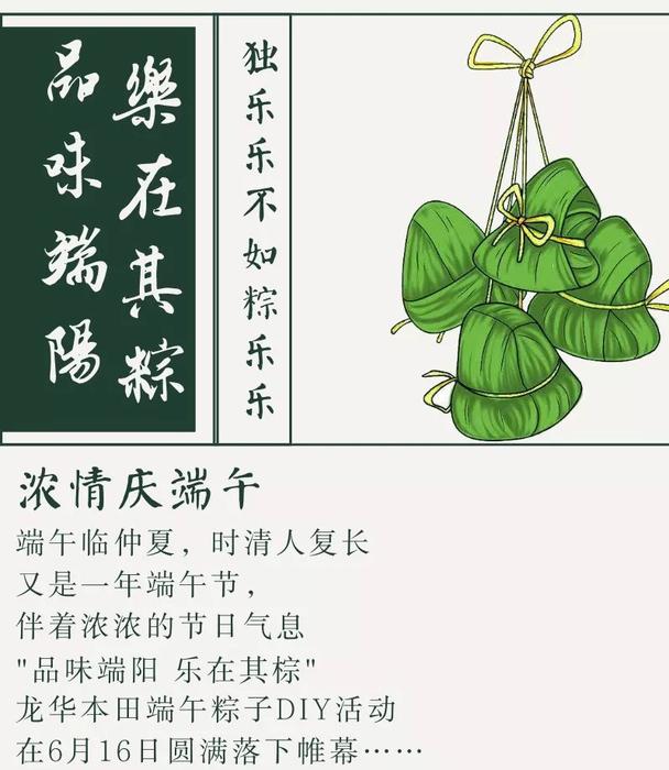 广汽本田龙华店品味端阳,乐在其粽答谢活动圆满结束!